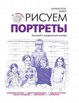 Книга Рисуем портреты. Базовый и продвинутый методы
