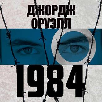 Джордж оруэлл, аудиокнига 1984 – слушать онлайн бесплатно или.