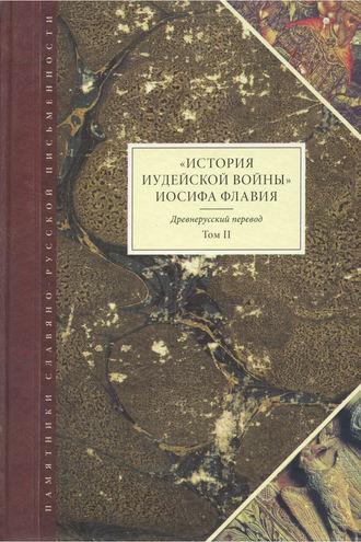 Иосиф флавий иудейская война (скачать книгу).