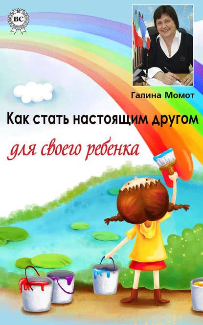 Галина Момот — Как стать настоящим другом для своего ребенка
