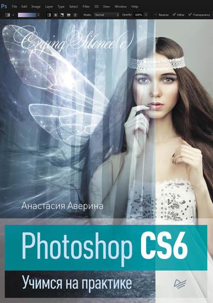 Photoshop CS6. Учимся на практике. Электронная книга.
