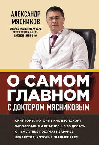 Биография александра леонидовича мясникова член общественной палаты доктор год рождения