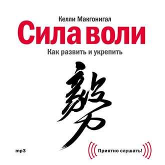Аудиокнига сила воли келли макгонигал слушать