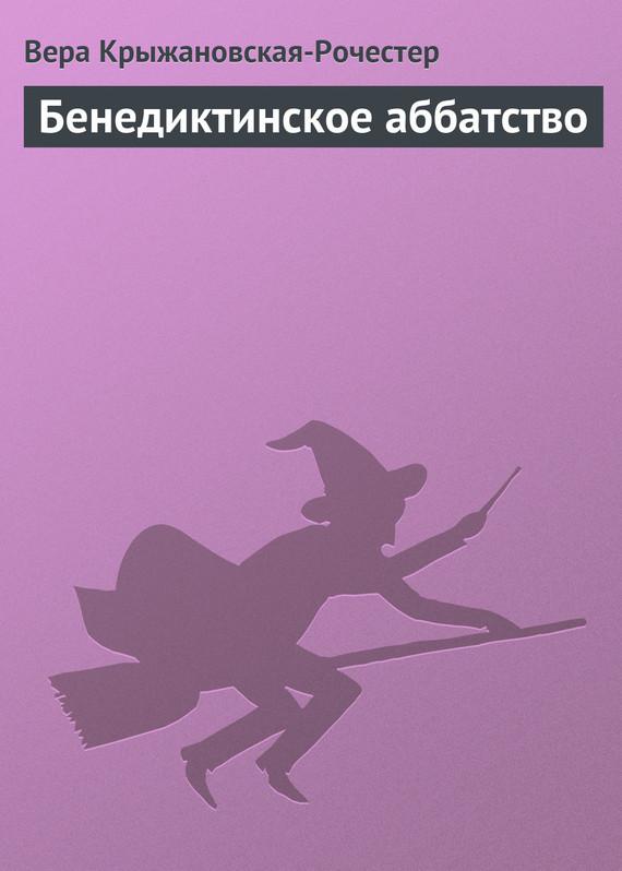 Читать книгу Бенедиктинское аббатство