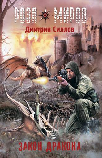Дмитрий силлов роза миров закон дракона скачать fb2