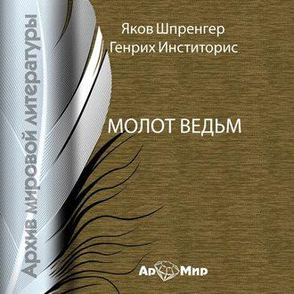 Обложка книги читает ведьма