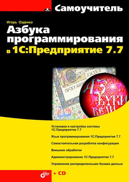 https://www.litres.ru/igor-oschenko/azbuka-programmirovaniya-v-1s-predpriyatie-7-7/?lfrom=15589587