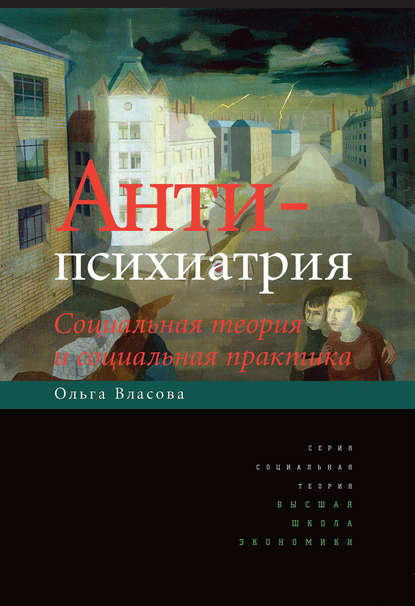 Ольга Власова — Антипсихиатрия. Социальная теория и социальная практика