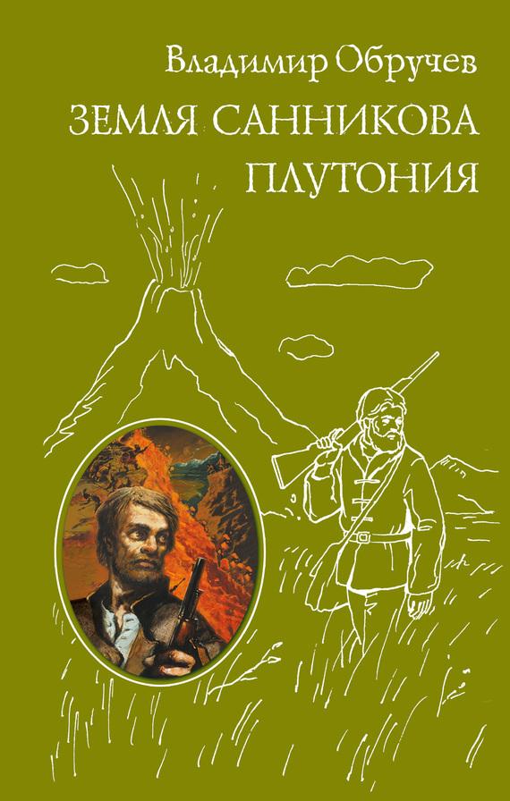 Книга Земля Санникова. Плутония (сборник)