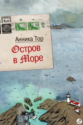 анника тор остров в море скачать