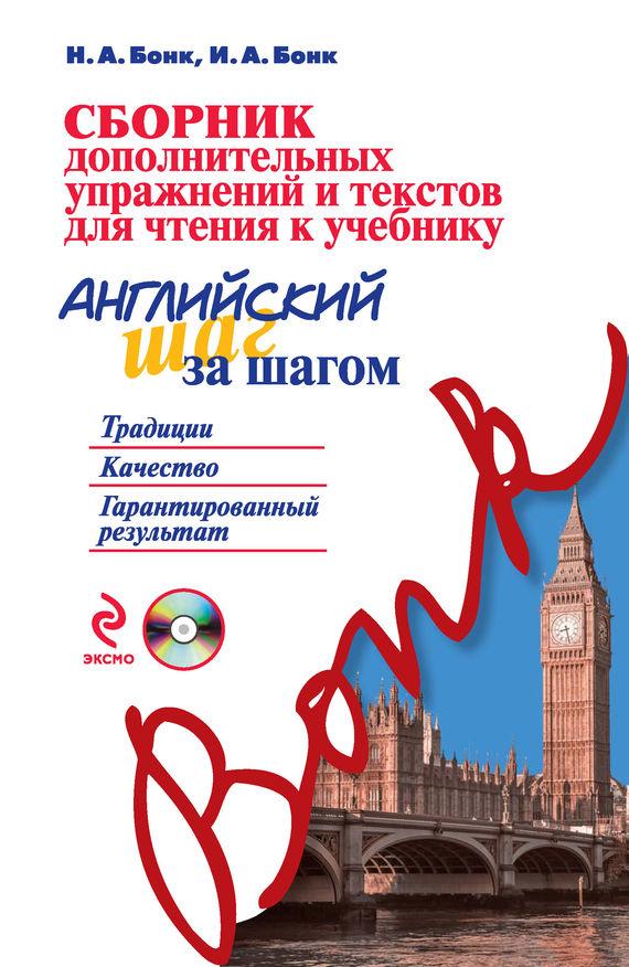 Книга 5 шагов к свободному английскому (+MP3)