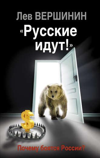 скачать фото русские идут