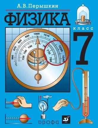 Физика 7 класс учебник читать онлайн