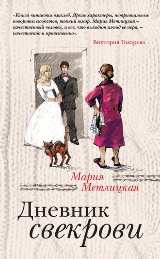 Дневник свекрови мария метлицкая читать скачать