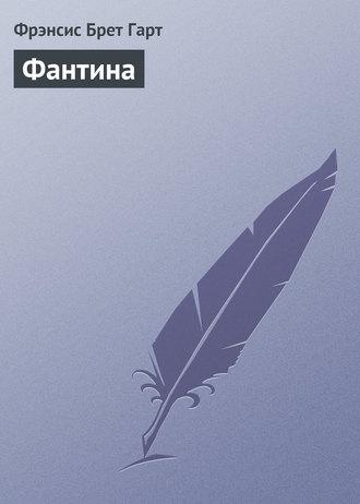 Обложка Фантина