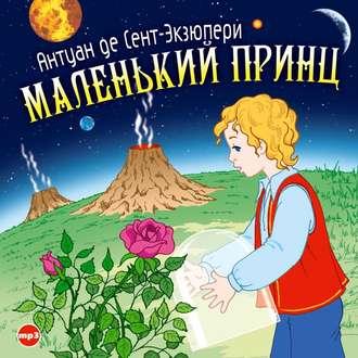 Скачать через торрент мультфильм маленький принц.