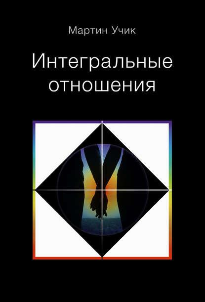 Мартин Учик — Интегральные отношения