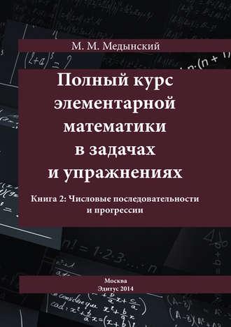 Книга элементарная математика учебник для вузов