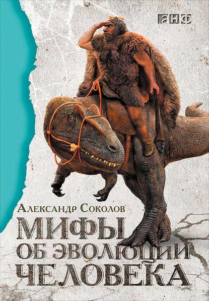 Скачать книгу Мифы об эволюции человека