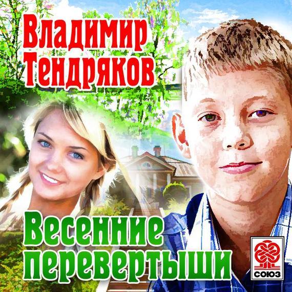 Обложка книги тендряков весенние перевертыши