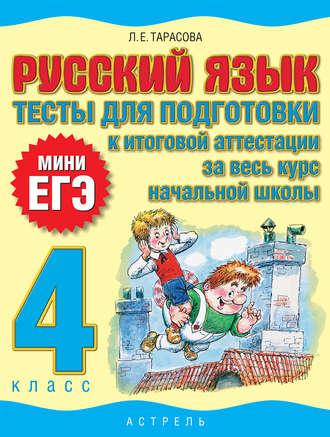 Читать книгу Русский язык. Тесты для подготовки к итоговой аттестации за весь курс начальной школы. 4 класс