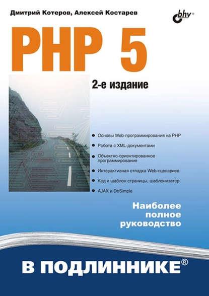 https://www.litres.ru/aleksey-kostarev/php-5-6991697/?lfrom=15589587