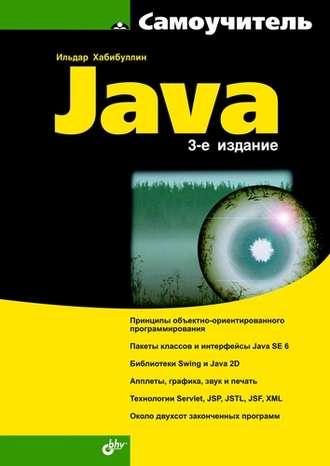 скачать самоучитель языка программирования java