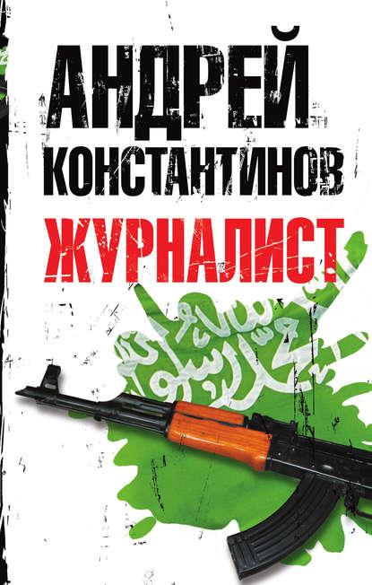 «Журналист» Андрей Константинов