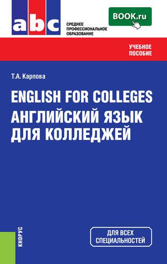 английский язык для колледжей карпова решебник
