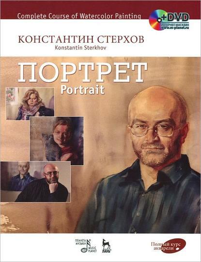 Полный курс акварели. Портрет. Учебное пособие / Complete Course of Watercolor Painting. Portrait: Textbook (+ DVD-ROM)