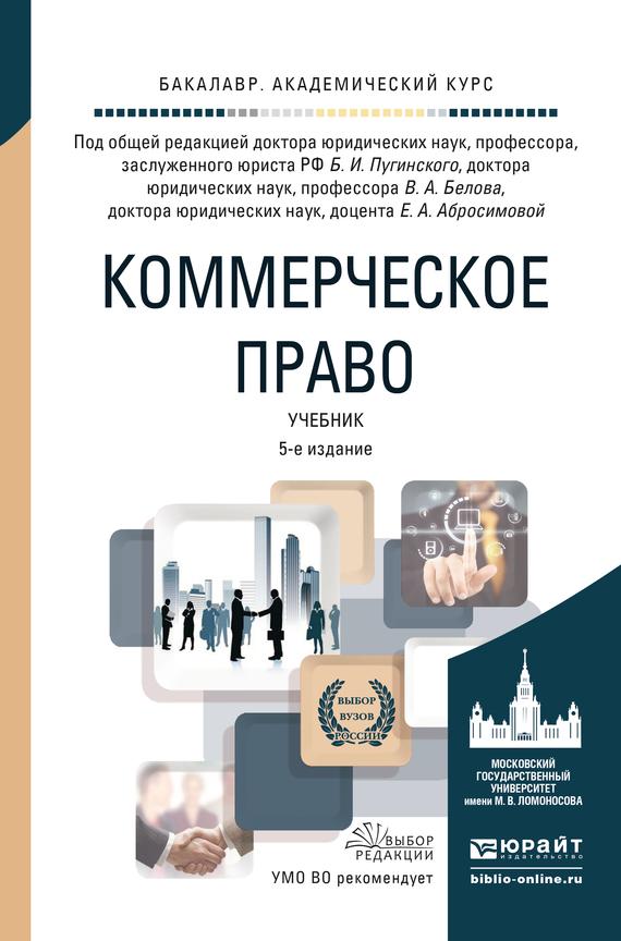 коммерческое право учебник 2015