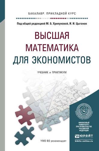Учебник высшая математика для экономистов. Книги, музыка, фильмы.