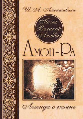 Амонашвили амон ра читать онлайн