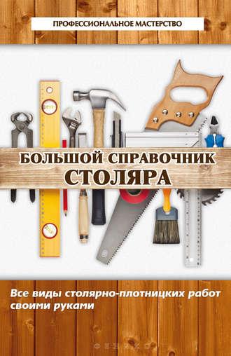 Столярно плотницкие работы своими руками