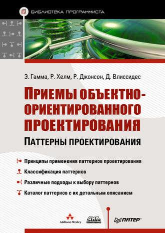 Приёмы ООП. Паттерны проектирования.pdf