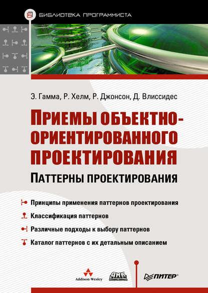 https://www.litres.ru/dzhon-vlissides/priemy-obektno-orientirovannogo-proektirovaniya-patterny-proektirovaniya-16419747/?lfrom=15589587