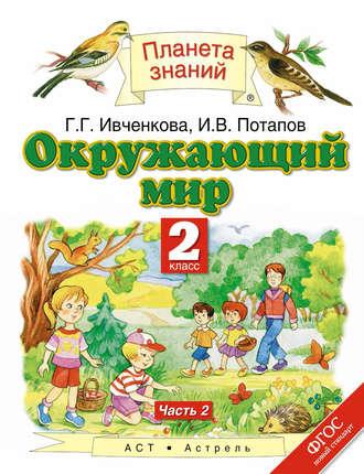Планета знаний литературное чтение 2 класс часть 2 | festima. Ru.