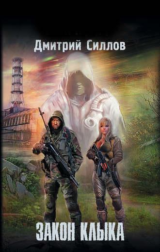 Силлов Дмитрий - Закон Снайпера. Слушать аудиокнигу онлайн