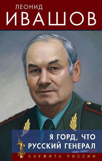 Обращение к Ивашову Леониду Григорьевичу