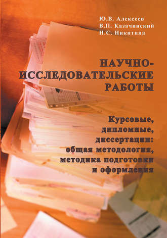 Ю В Алексеев Научно исследовательские работы курсовые  Научно исследовательские работы курсовые дипломные диссертации общая методология методика