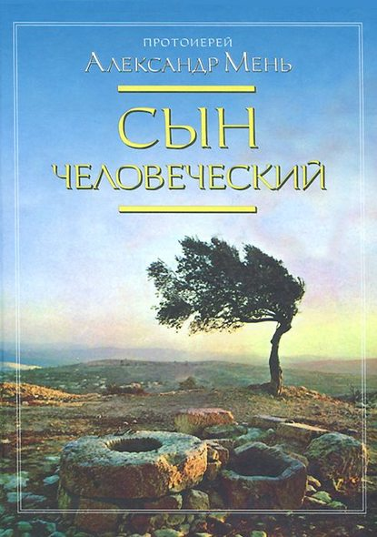 «Сын Человеческий» Александр Мень Протоирей