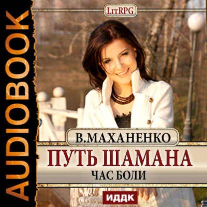 «Путь Шамана. Час боли» Василий Маханенко