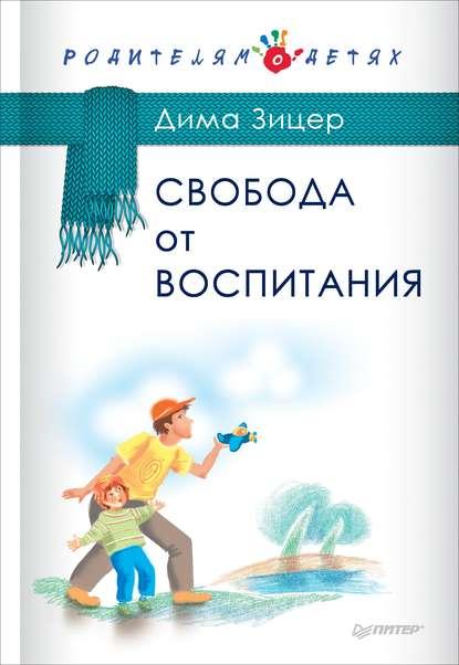 Дима Зицер — Свобода от воспитания