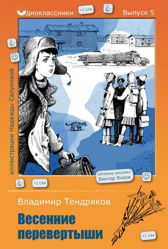 Обложка книги тендряков весенние перевёртыши