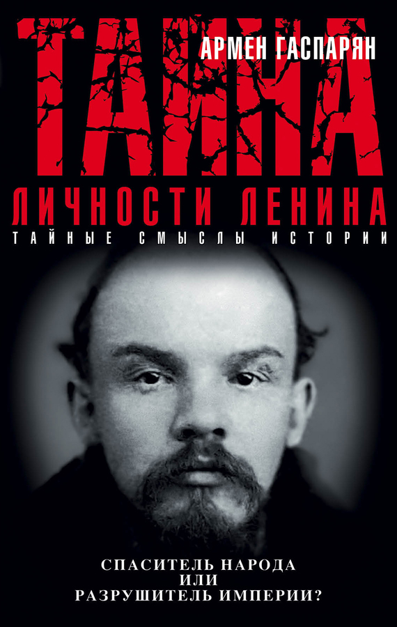 Обложка книги гаспарян тайна личности ленина fb2