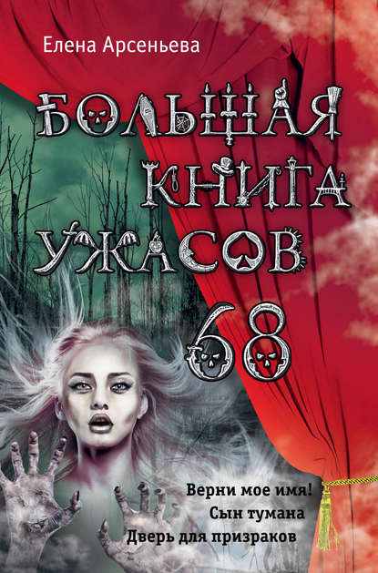 «Большая книга ужасов – 68 (сборник)» Елена Арсеньева