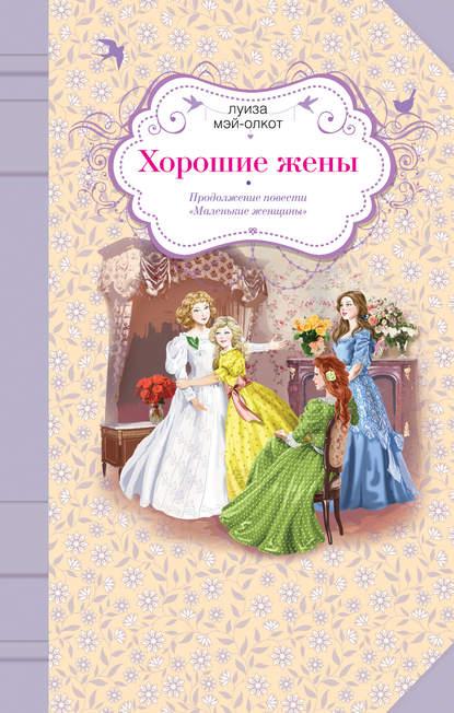 «Хорошие жены» Луиза Мэй Олкотт