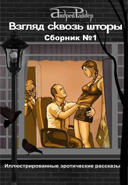 Андрей Райдер «Взгляд сквозь шторы. Сборник № 1. 25 пикантных историй, которые разбудят ваши фантазии»