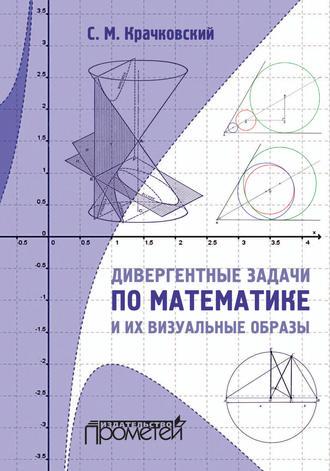 Дивергентные задачи по математике и их визуальные образы