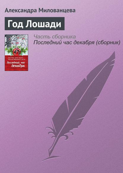 «Год Лошади» Александра Милованцева